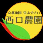 西口農園ロゴ